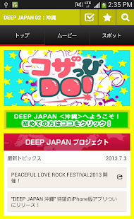DEEP JAPAN 沖縄- screenshot thumbnail