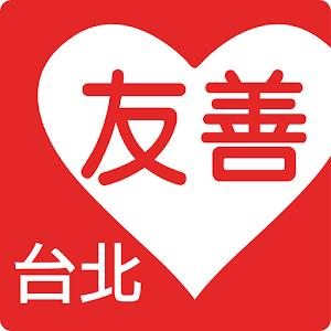 友善台北好餐廳(众社會企業)