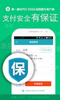 Screenshot of 去哪儿旅行-机票.酒店.火车票.汽车票.旅游.门票