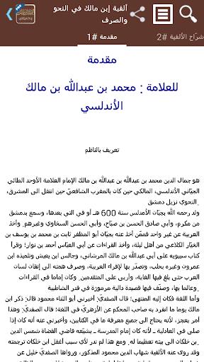 ألفية إبن مالك - تفعيل