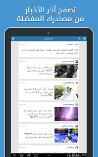 Nabd نبض - screenshot thumbnail