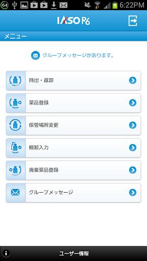 【免費生產應用App】IASO R6 Smart App-APP點子