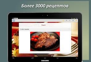 Screenshot of Рецепты на каждый день.