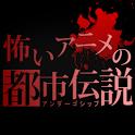 怖いアニメの都市伝説 icon