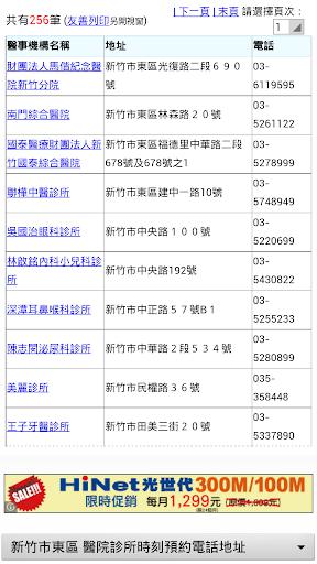 新竹市醫院診所時刻預約電話地址 實用便利