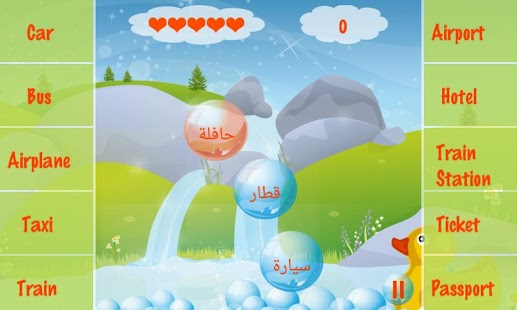 玩教育App|Arabic Bubble Bath Free免費|APP試玩