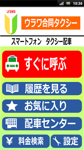 ウラワ合同タクシー タクシー配車