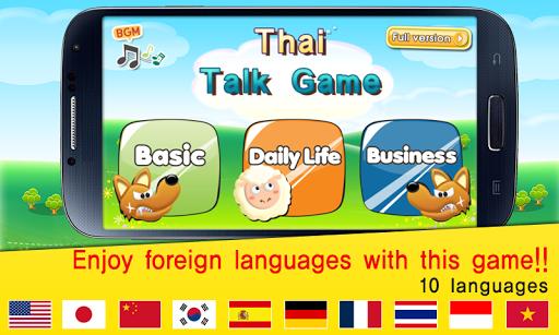 TS 泰语会话游戏