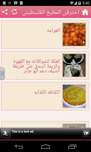 احترفى المطبخ الفلسطينى