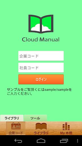 Cloud Manual