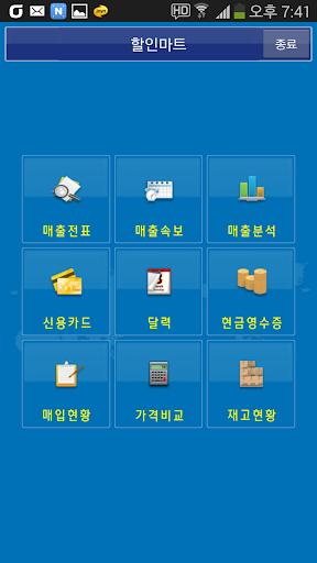 아이콘포스 매출조회