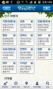 Korea Discount Pension - screenshot thumbnail