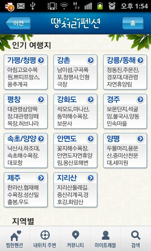 Korea Discount Pension - screenshot