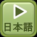 EnjoyVoca 일본어 Lite버전 JLPT/JPT icon