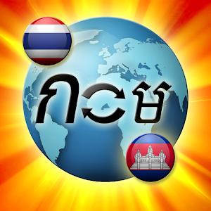Khmer Thai Translator for Android