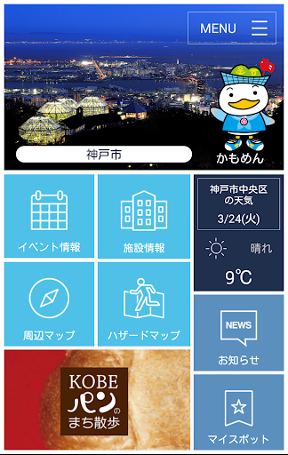 KOBEまちの安全・安心アプリ~かもめんnavi~