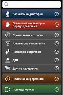 Автоюрист- screenshot thumbnail