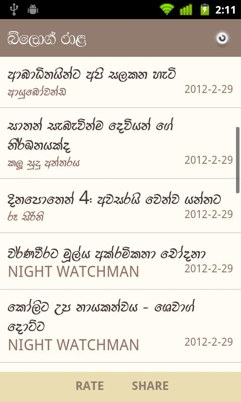 BlogRala - Sinhala Blog Reader - screenshot