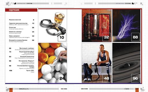 Журнал «ММ» №1 2013