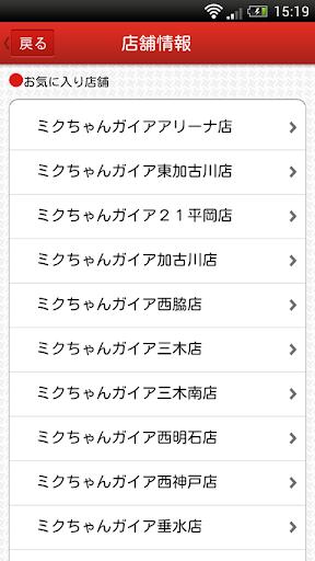 【免費娛樂App】ミクちゃんグループ公式アプリ-APP點子