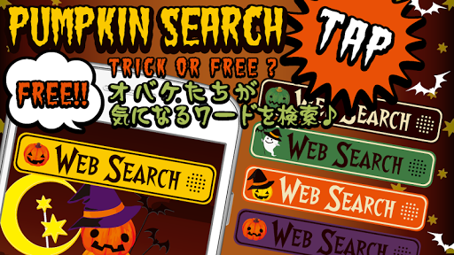 halloween Cute Search-Free☆