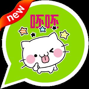 ONLINE免費貼圖☆日本可愛貼圖 白色小貓絨絨 中文版 for PC and MAC
