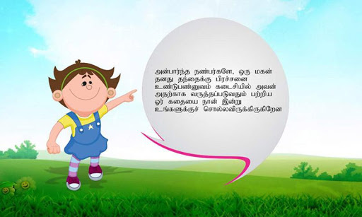 Tamil Kids Story By Pari :01