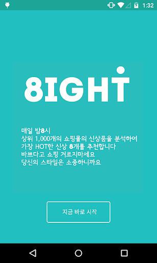 8IGHT - 매일 밤8시 가장 핫한 8개 신상품
