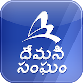 Church of God ( Telugu )