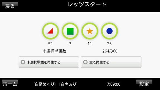 1分間英会話360 無料版- screenshot thumbnail
