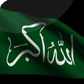 Allah-o-Akbar Live Wallpaper