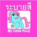 ระบายสี My Little Pony ฟรี