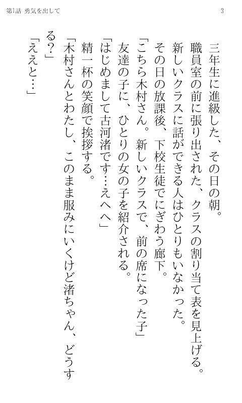 CLANNAD 光見守る坂道で 上巻- screenshot