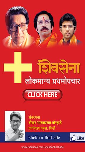 Shivsena First Aid