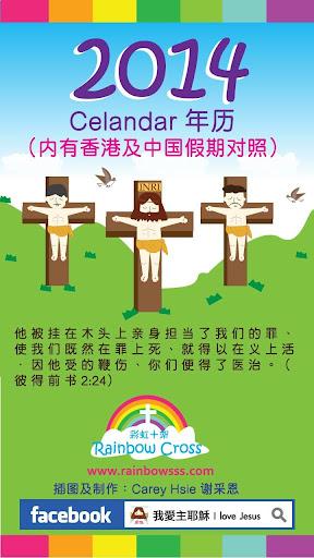 2014中国假期年历 (中国及香港假期 新农历对照)
