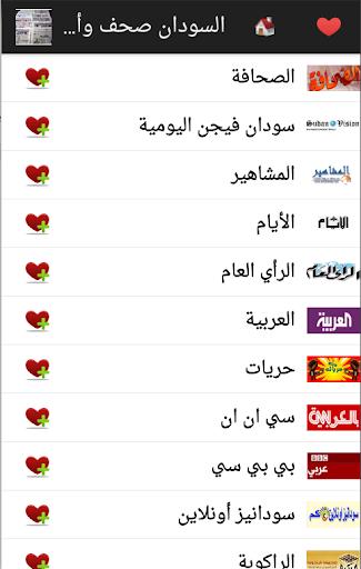 السودان صحف وأخبار