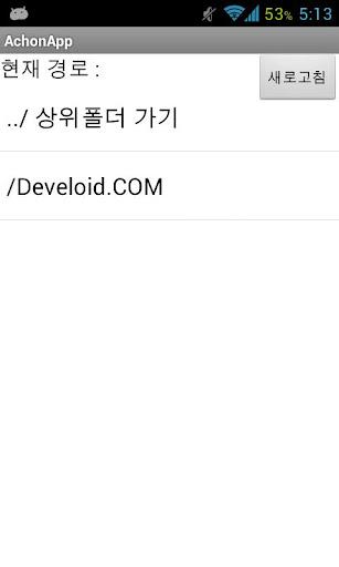 AchonApp Mobile 아콘앱 모바일