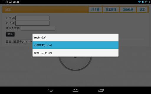玩免費生產應用APP|下載行動刷卡鐘 app不用錢|硬是要APP
