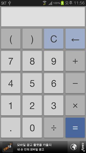 MultiWindow Calculator