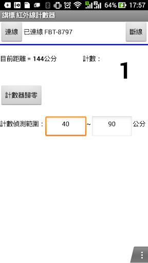 WS4B-FlagIr 紅外線賣場人數自動計次