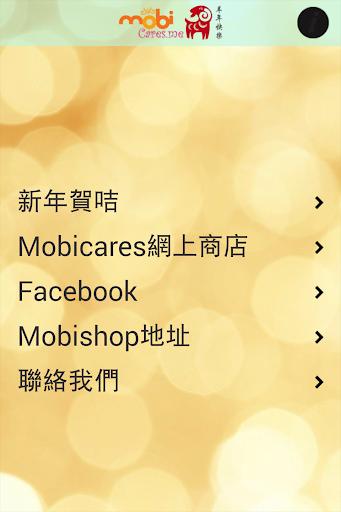 mobi Cares 網上商店