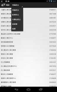 電召- screenshot thumbnail