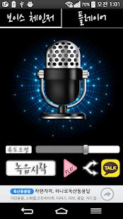 목소리변조 카톡공유 - Voice Changer