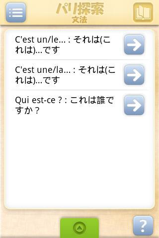 Abc Bonjour!- screenshot