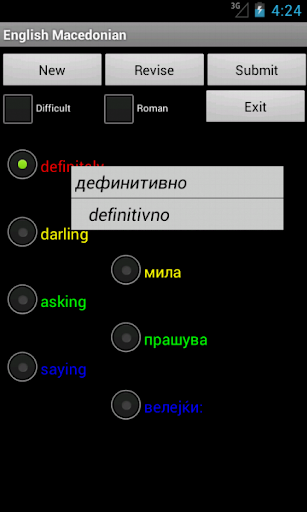 English Macedonian Tutor