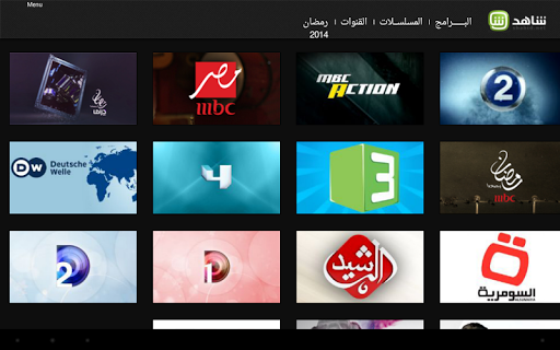 Shahid TV شاهد وقنوات