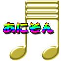 アニソン着うた&着メロ☆MP3 icon