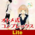 オトメ式コンプレックス【Lite版】 logo