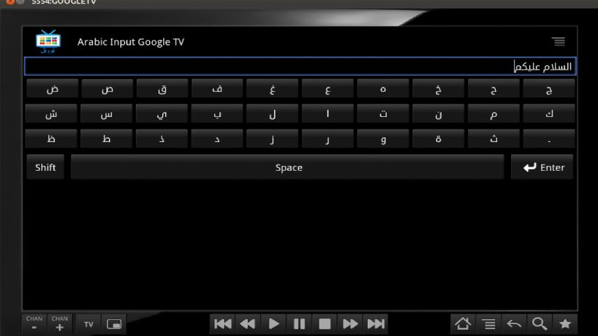 Arabic Input (Google TV)- screenshot
