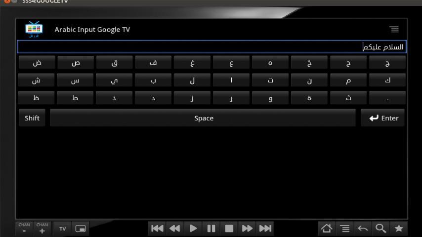 Arabic Input (Google TV) - screenshot